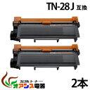 tn-28j tn28j ( トナー 28J ) ブラザー ド互換トナーTN-28J ( お買い得 2本セット) brother HL-L2365DW HL-L2360DN HL-L2320D DCP
