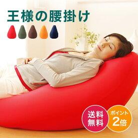 【公式】王様の腰掛け(専用カバー付)送料無料!快適なインテリアクッション!座椅子 かわいい イス いす 椅子 クッション 大きい おしゃれ 腰痛対策 ビーズ 一人 一人掛け 可愛い カワイイ 日本製 純正 プレゼント ギフト