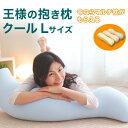 【公式】 王様の抱き枕クール Lサイズオマケ付 メーカー正規品 抱き枕 腰 クッション 改善 グッズ いびき防止 枕 横向…