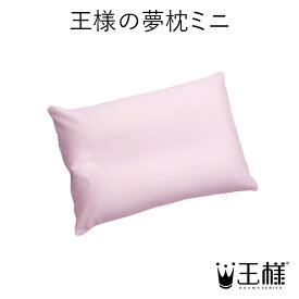 【公式】王様の夢枕ミニ(専用枕カバー付)あす楽対応!今ならおまけのマルチ枕付!まくら マクラ 枕 肩こり いびき 子ども ストレートネック 横向き 横向き寝 洗える 首 痛み ヘルニア 首こり 頸椎 柔らかい 安眠 おすすめ 日本製 プレゼント