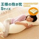 王様の抱き枕 Sサイズ(専用カバー付) 抱き枕 腰痛 改善 グッズ クッション 妊婦 マタニティ いびき防止 対策 グッズ…