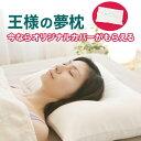 【公式】 王様の夢枕 (やや硬め or 柔らかめ) オマケ付 メーカー正規品 枕 肩こり 首こり ストレートネック 安眠枕 …