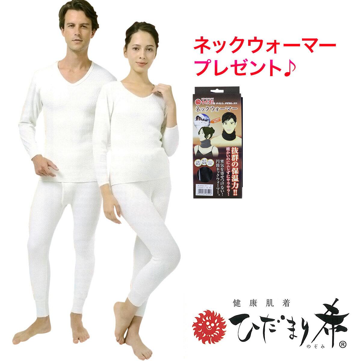 ひだまり 超あったか福袋「希」 肌着上下セット & 靴下とネックウォーマープレゼント メンズ レディース 日本製 長袖 冬 暖かい あったか あたたかい 紳士 婦人