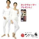 ひだまり 超あったか福袋「希」 肌着上下セット & 靴下とネックウォーマープレゼント メンズ レディース 日本製 長袖 …