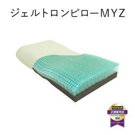 ジェルトロン ピローMYZ(マイズ)【ジェルトロン】60x33x5.5〜8.5cm 日本製 枕 まくら 高さ 調整 可能 洗える 洗濯 低め カバー付き 肩こり いびき 頚椎 首 ストレートネック 抜け毛 安眠 快眠