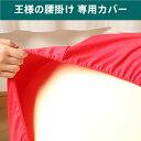 王様の腰掛け専用カバー超極小ビーズの王様の夢枕シリーズ