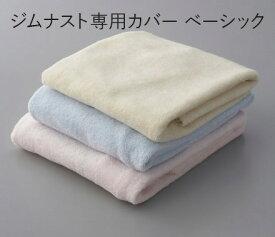 ジムナスト専用カバー ベーシック日本製|枕カバー|カバー|パイル|タオル|パイルカバー|コットンスムース|グッドデザイン賞|まくらのキタムラ