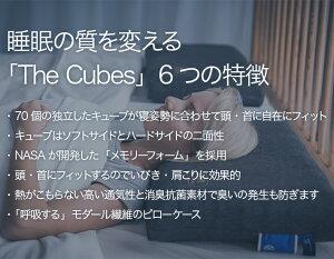 TheCubes(ザ・キューブス)