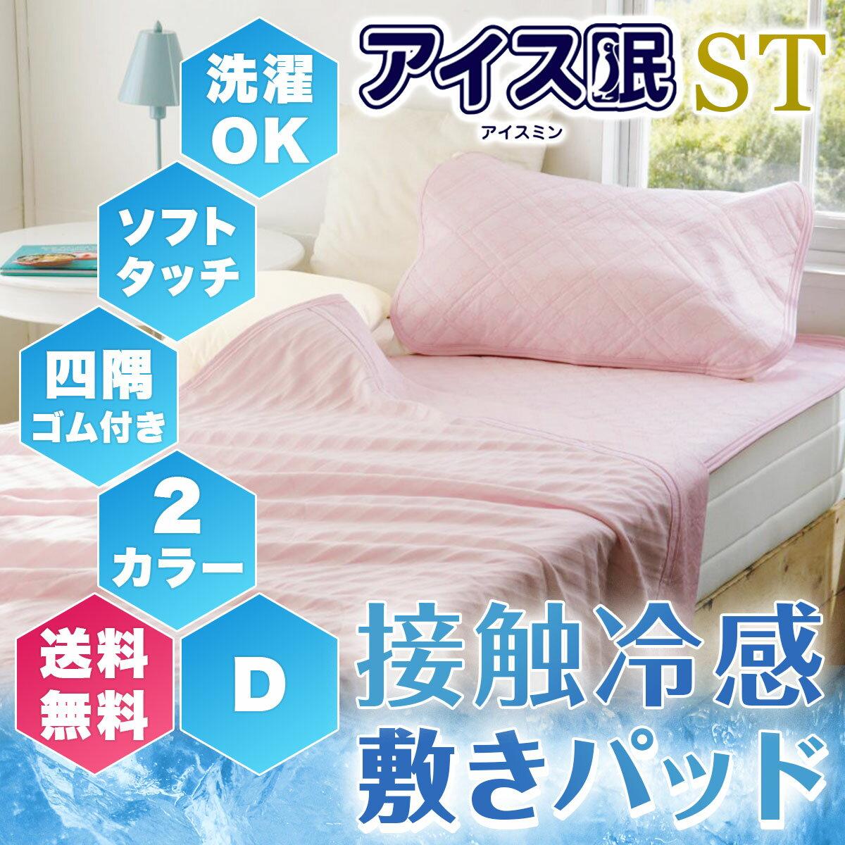 ロマンス小杉 敷きパッドD 140x205cm ダブル アイス眠 ST ひんやり 冷たい クール 洗濯 洗える 清潔