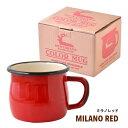 ハンツマン ホーロー製 カラーマグ 380ml ミラノレッド マグカップ/おしゃれ/かわいい/ギフト/プレゼント