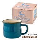 ハンツマン ホーロー製 カラーマグ 380ml マウンテンブルー マグカップ/おしゃれ/かわいい/ギフト/プレゼント