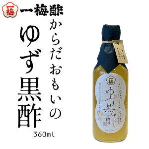 [一梅酢]からだおもいの ゆず黒酢 360ml