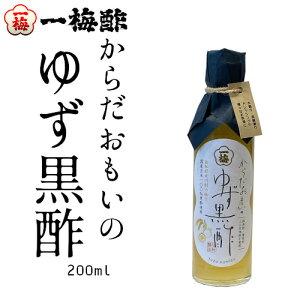 [一梅酢]からだおもいの ゆず黒酢 200ml