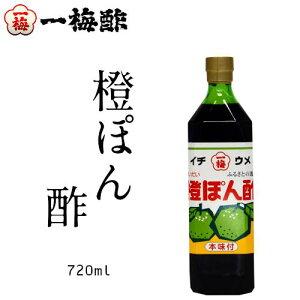 [一梅酢]だいだい味付けぽん酢 720ml