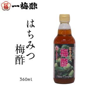 [一梅酢]はちみつ梅酢 360ml