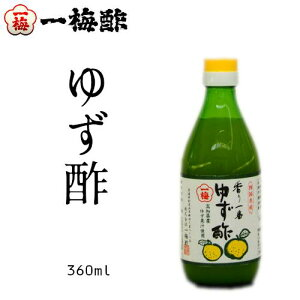 [一梅酢]ゆず酢 360ml
