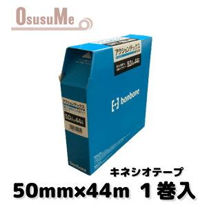 テーピング キネシオ アクションテックス 50mm × 44m 1巻 キネシオテープ キネシオロジーテープ 低伸縮 マラソン 登山 大容量 国産 OsusuMe 送料無料 テーピング テーピングテープ サッカー 伸