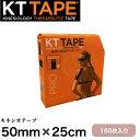 KTテープ キネシオ テーピング 50mm 150枚入り サッカー 伸縮 送料無料 キネシオテープ 大容量 OsusuMe 登山 スポーツ アウトドア KT p…
