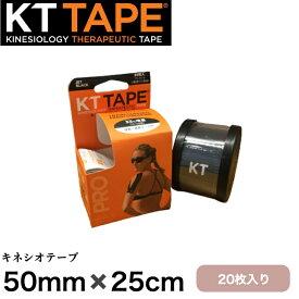 KTテープ キネシオ テーピング キネシオテープ 50mm 20枚入り 伸縮 サッカー バスケ 登山 マラソン スポーツ 送料無料 OsusuMe テーピング
