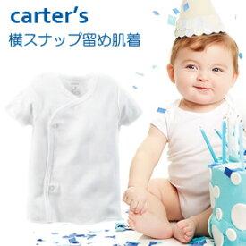 カーターズ Carter's 半袖 肌着 前開き 定番白 1枚バラ売り NB/3m/6m【2枚ご注文でメール便送料無料】