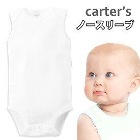 カーターズCarter's ノースリーブ ボディスーツ定番白 1枚バラ売り3m-24m【2枚ご注文でメール便送料無料】