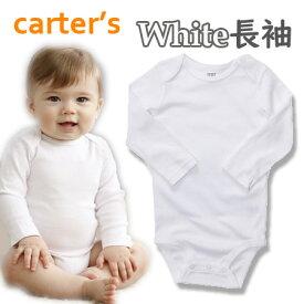 カーターズCarter's長袖ボディスーツ定番白 1枚バラ売り3m-24m 【2枚ご注文でメール便送料無料】