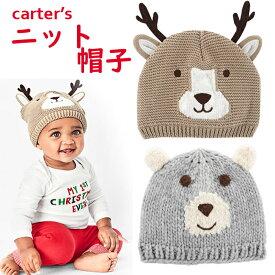 カーターズ Carter's ベビー ニット 帽子 ビーニー 冬 正規品 くま トナカイ ベビー 赤ちゃん用 男の子 女の子 3m6m9m12m18m24m