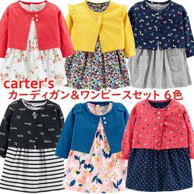 カーターズ ワンピース& カーディガン 2点セット Carter's 正規品 ベビー 女の子 6色 6m9m12m18m24m