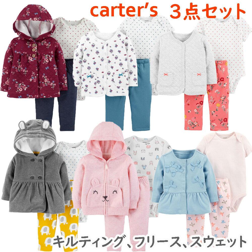 カーターズ Carter's 3点セットアップ 正規品 キルト フリース スウェット パーカー カーディガン パンツ ボディスーツ 女の子 長袖 6m9m12m18m24m