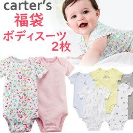 福袋 カーターズ ボディスーツ 半袖 ノースリーブ Carter's 2枚セット 男の子用 女の子用 NB3m6m9m12m18m24m
