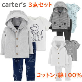 カーターズ 3点セットアップ Carter's 正規品 長袖 パーカー カーディガン& パンツ& 半袖 ボディスーツ Tシャツ 男の子 ベビー 6m9m12m