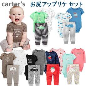 カーターズ Carter's 3点セット 正規品 半袖 長袖 ボディスーツ お尻アップリケ付き パンツ 6m9m12m18m24m