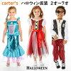 カーターズCarter'sハロウィン衣装子供用コスチューム海賊人魚姫コスプレ男の子用女の子用2才3才4才5才6才7才