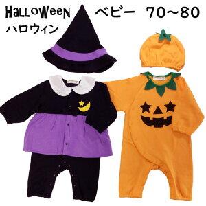 ハロウィン 長袖 カバーオール ベビー 赤ちゃん 衣装 帽子 コスチューム かぼちゃ 魔女 ウィッチ 男の子用 女の子用 男女兼用 70 80