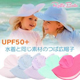 ラッフルバッツ Ruffle Butts 帽子 つば広【6か月〜10才】ベビー&キッズ 水着と同素材のツバ広帽子 UPF50+UVカット紫外線防止に スイムハット 女の子 リバーシブルも