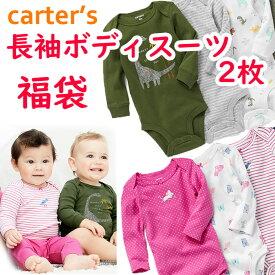 福袋 カーターズ 長袖 ボディスーツ Carter's 2枚セット 男の子用 女の子用