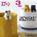 スプーン おしゃれ DECOLE 陶器 猫 雑貨 小物 グッズ ねこ ネコ 猫柄 猫雑貨 猫グッズ 黒猫 三毛猫 トラ猫 かわいい …