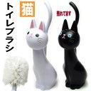 【9/19(木)まで5%クーポン】トイレブラシ猫 掃除用具 トイレグッズ おしゃれ かわいい 黒猫 白猫 ねこのしっぽの物語…