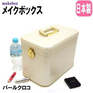 メイクボックス 鏡付き コスメボックス 大容量 日本製 化粧ケース トレンケース かわいい バニティケース ホワイト 鍵付き