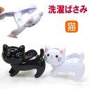 【マラソン限定100円クーポン】洗濯ばさみ ねこの振り向き 4コセット 猫型 ねこのしっぽの物語 洗濯用品 インテリアグ…