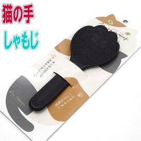 しゃもじ ニャミー 猫 黒 シャモジ 猫の手 貝印 日本製 結婚祝い 雑貨 小物 グッズ ねこ ネコ 猫柄 猫雑貨 猫グッズ 女性 レディース かわいい おしゃれ ギフト包装無料