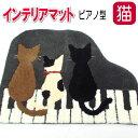【11/19(火)まで5%クーポン】マット スリーキャットピアノ 猫3匹×ピアノ 59×79cm 玄関マット リビングマット アク…