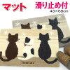 3匹猫の後姿がたまらなく可愛いアクリル製のマットお玄関やリビングのアクセントに糸を基布に植えつける『フッキング』という製法のハンドメイド滑り止め加工