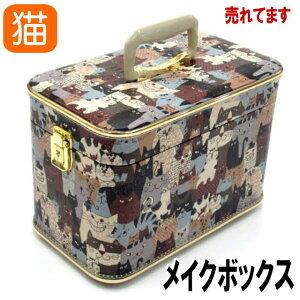 メイクボックス 鏡付き コスメボックス 大容量 日本製 ホワイト 持ち運び 鍵付き バニティケース トレンチケース(猫 雑貨 小物 グッズ ねこ ネコ 猫柄 猫雑貨 猫グッズ 女性 レディース かわ