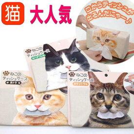 ティッシュケース ティッシュカバー ティッシュボックスカバー リアル 猫 猫顔 おしゃれ 猫グッズ 猫雑貨 ねこ ネコ 猫柄 ねこ雑貨 ギフト包装無料