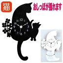 【ポイント10倍 11/26(火)まで】振り子時計 猫とクローバーのシルエット 電池式 猫型 掛け時計 黒猫 白猫 木製 時計(…