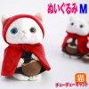 ぬいぐるみ猫赤ずきん白猫Mサイズジェトイchoochoo本舗チューチュー本舗JETOYねこネコグッズ
