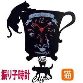 【6/21(金)まで5%クーポン】振り子時計 壁掛け時計 黒猫とカフェモチーフ 黒 木製 電池式 掛け時計 かけ時計 ふりこ時計 時計(猫 雑貨 小物 グッズ ねこ ネコ 猫柄 猫雑貨 猫グッズ 女性 レディース かわいい おしゃれ ギフト包装無料)