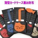 【在庫限りで終了】【メール便送料無料】カードケース 薄型財布 猫アップリケ 大容量ポイントカード 12枚収納可 カードケース かわいい 長財布 サイフ レディース