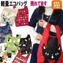 エコバッグ 携帯バッグ レディース ショルダーバッグ ショッピングバッグ 手提げバッグ たて型 のあぷらす(猫 雑貨 小物 猫 グッズ ねこ ネコ 猫柄 猫雑貨 猫グッズ 女性 かわいい おしゃれ ギフト包装無料)